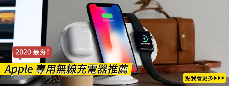 apple專用無線充電器推薦