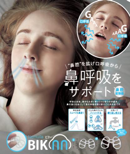 Dr.Breath-鼻腔擴張止鼾器-新包裝-BIKNN