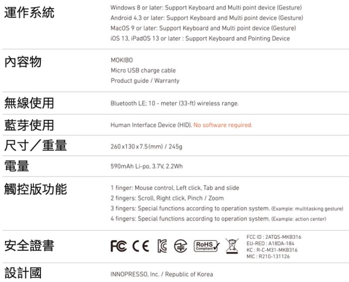 韓國 2合1觸摸板融合鍵盤17