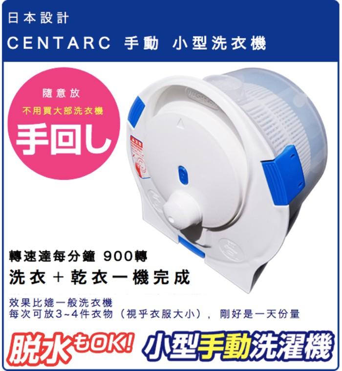 日本-CENTARC-蝸居必備-小型洗衣機 new