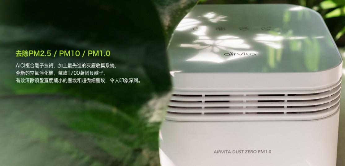韓國 Airvita Dust Zero 一塵不染 空氣淨化機 123124