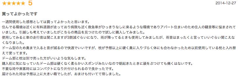 日本 IGLOO 吸音遮光 助眠罩11