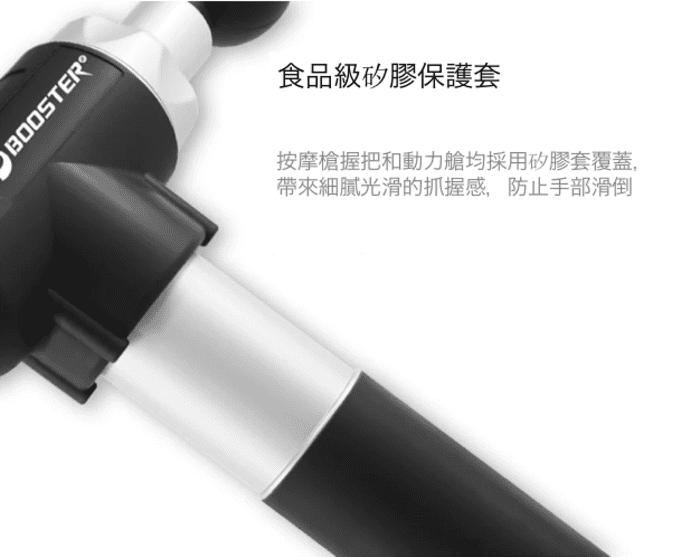 台灣 Booster 深層肌肉按摩槍 23