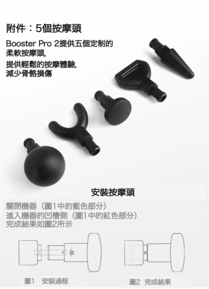 台灣 Booster 深層肌肉按摩槍 25