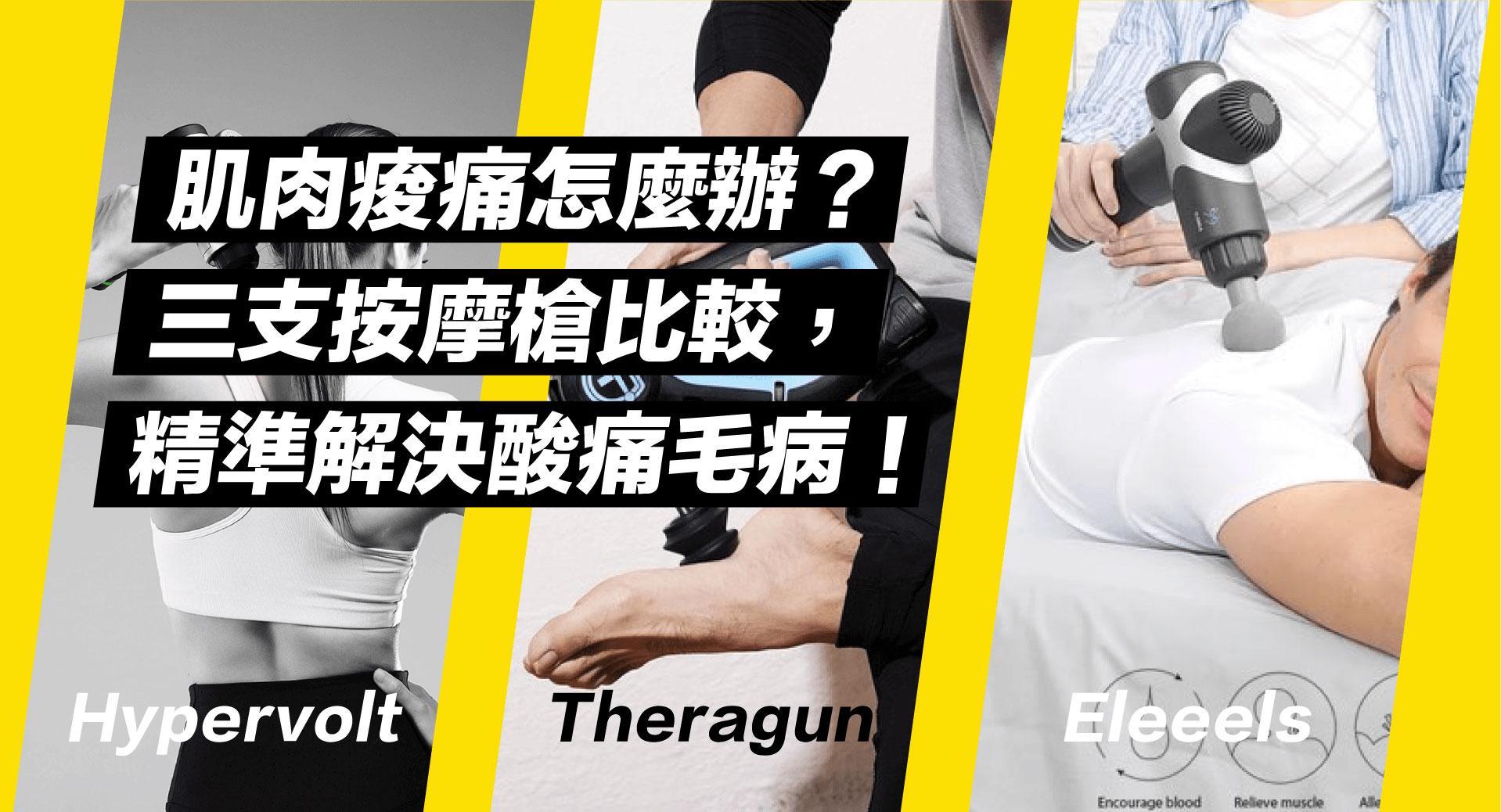 怎麼用按摩槍舒緩肌肉痠痛?震動按摩槍比較,Hypervolt和Theragun誰好用?讓專業訓練師告訴你~