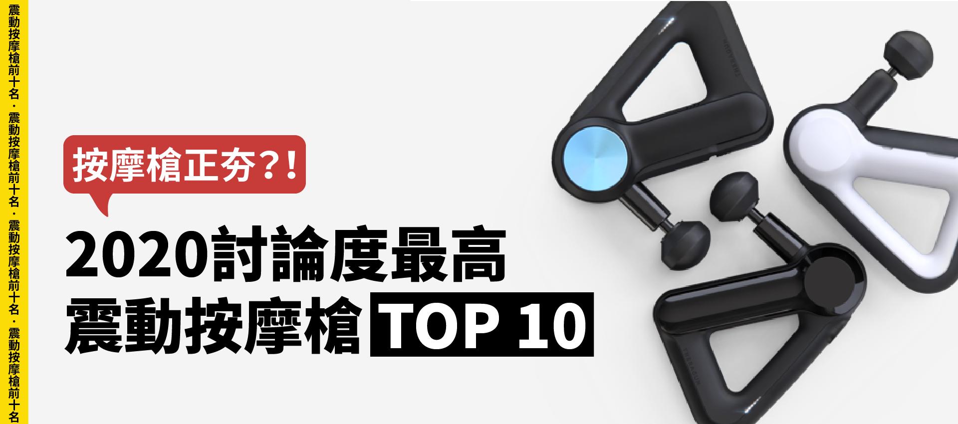 按摩槍正夯?2019討論度最高震動按摩槍TOP 10