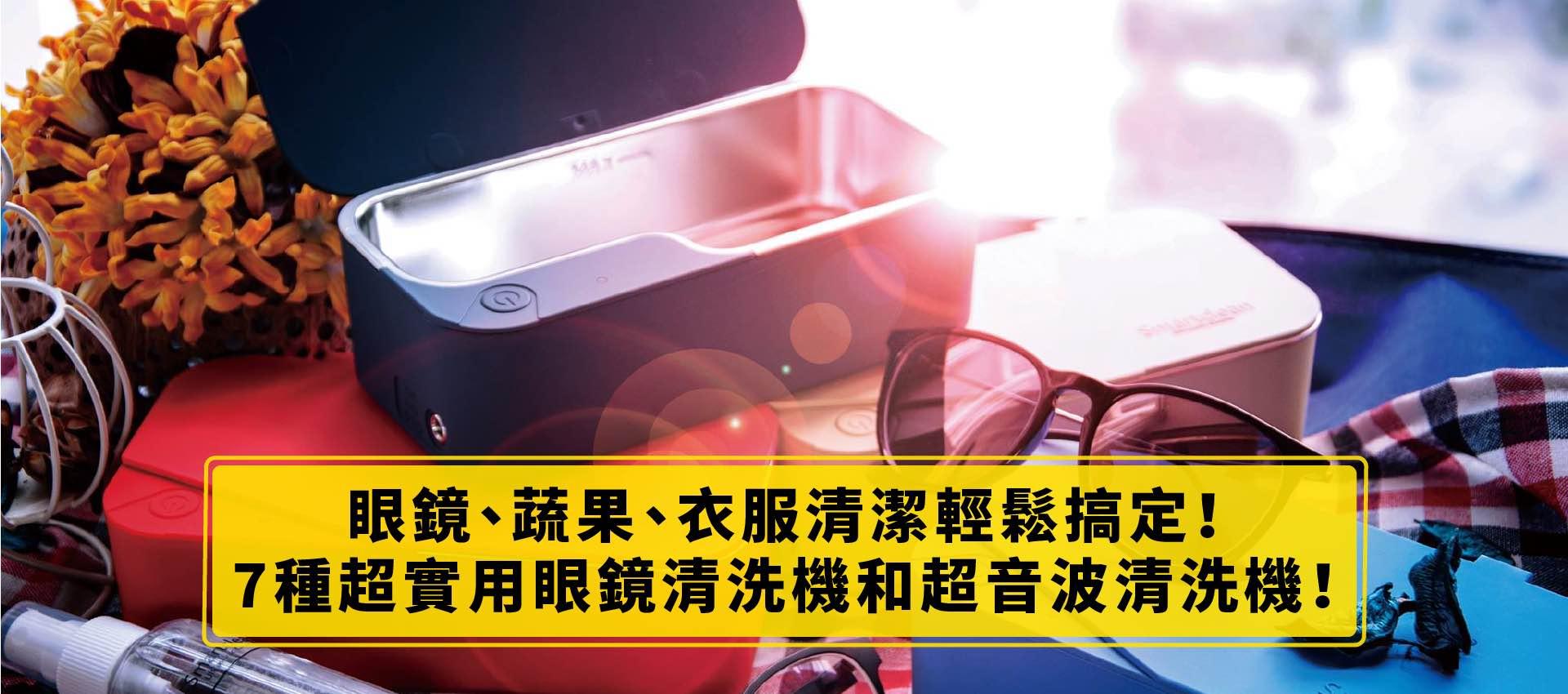 7款好用超音波清洗機推薦!眼鏡、首飾、衣物清潔輕鬆搞定