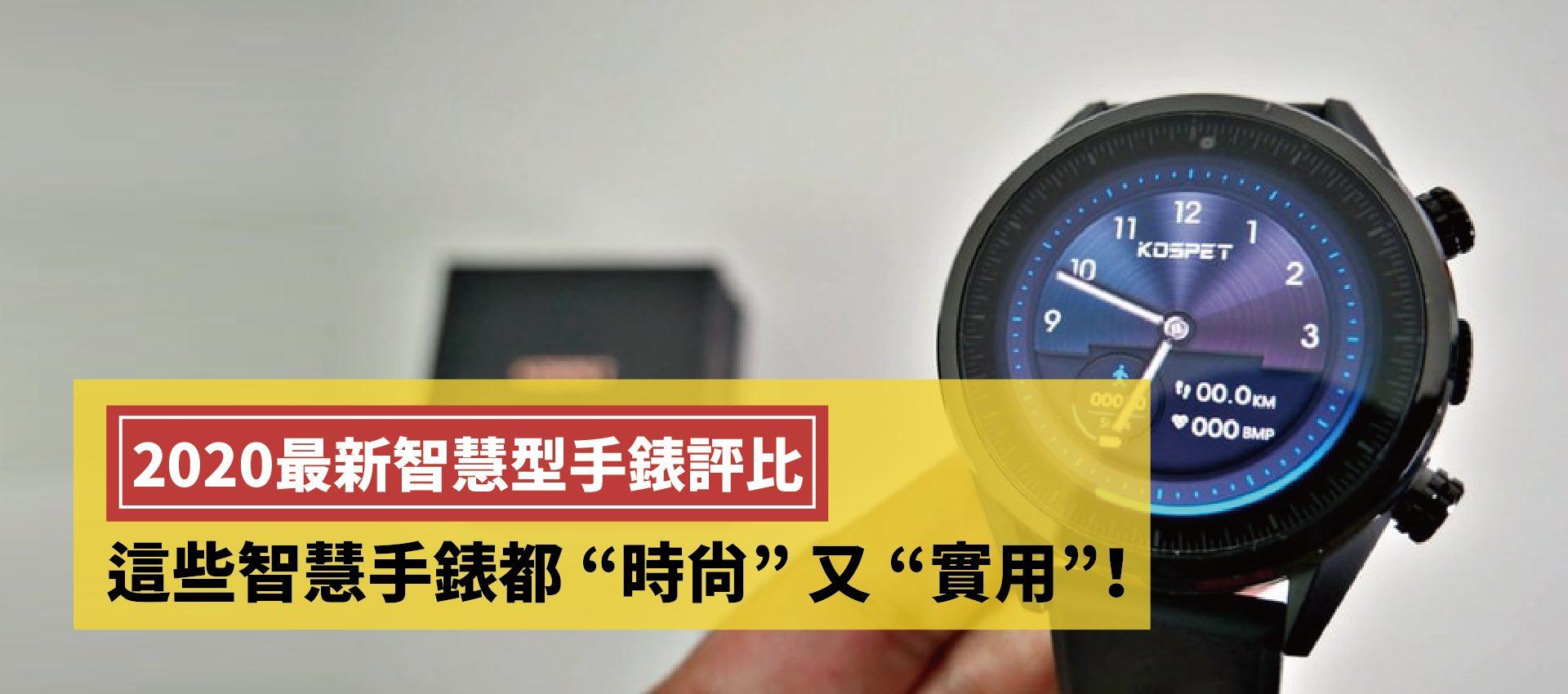 智慧手錶一定要買Apple Watch?來看2020網友推薦的智慧型手錶吧