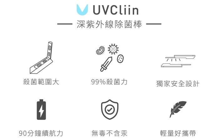 uvclinn_14