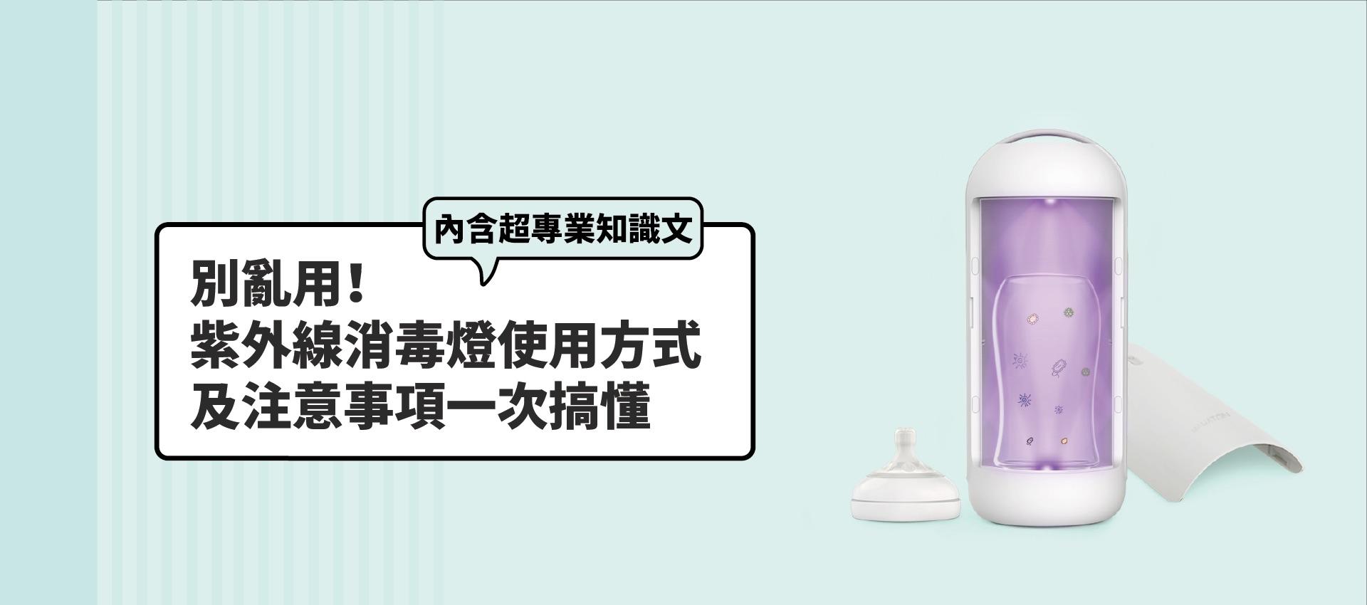 紫外線消毒燈怎麼選及使用注意事項一次搞懂,網友推薦 TOP10紫外線燈
