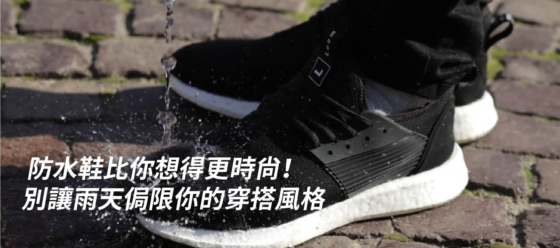 防水鞋比你想的更時尚!別讓雨天侷限你的穿搭風格