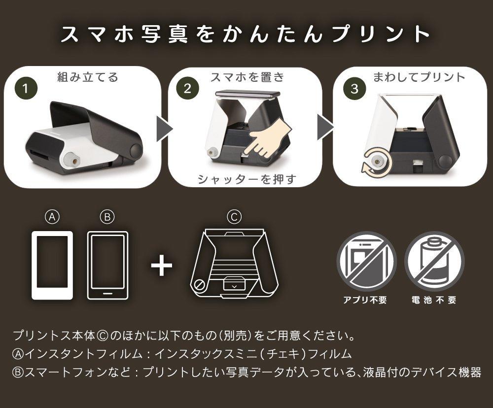 日本 Printoss 無需用電相片打印機1