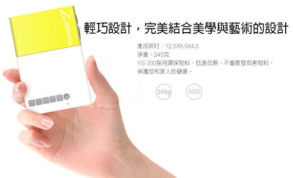 YG300 手機大小 投影機4