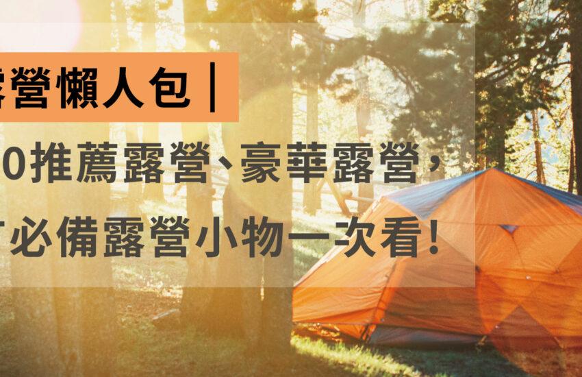 露營懶人包|2020推薦露營、豪華露營,還有露營必備小物一次看