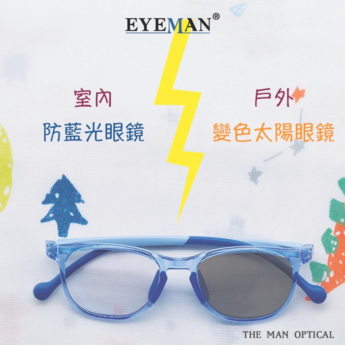 EYEMAN UV420 抗藍光變色兒童眼鏡 14