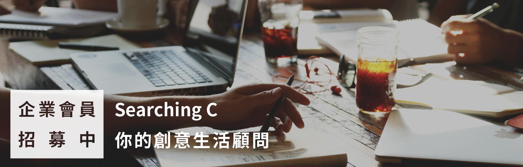 SearchingC 企業會員