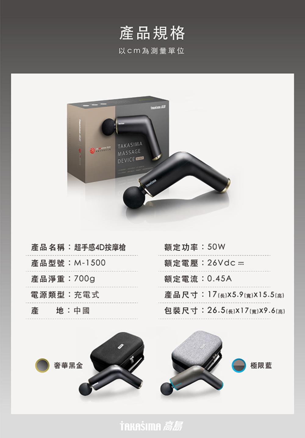 TAKASIMA-高島-超手感4D按摩槍-規格