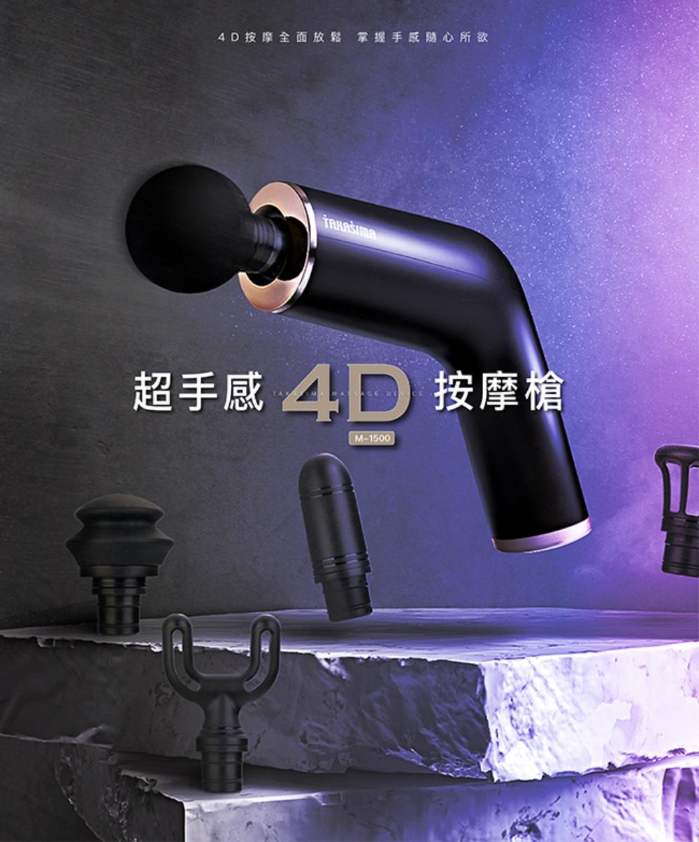 TAKASIMA-高島-超手感4D按摩槍