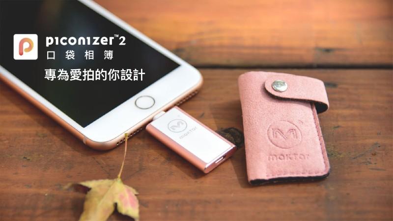 Piconizer2 口袋相簿3