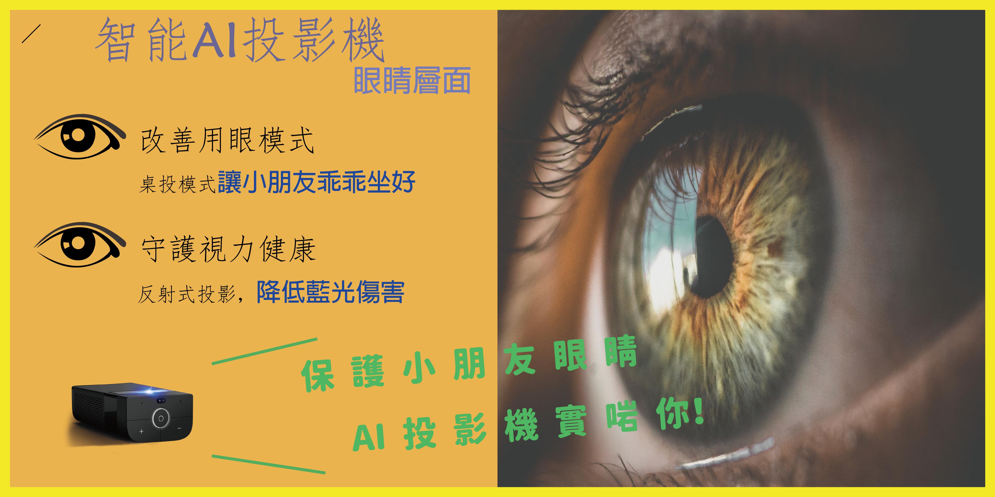 AI 觸控智能投影機 Hachi Infinite M1