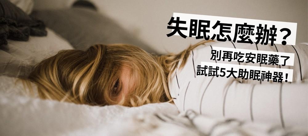 失眠怎麼辦?降噪耳塞、助眠眼罩等助眠器有用嗎?五大助眠方法報你知