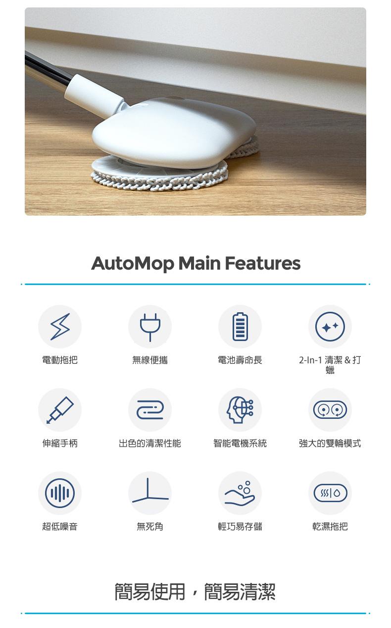 Amoovars-Automop-5cm-纖薄機身-智能手持無線電動擦地清潔機-功能特點