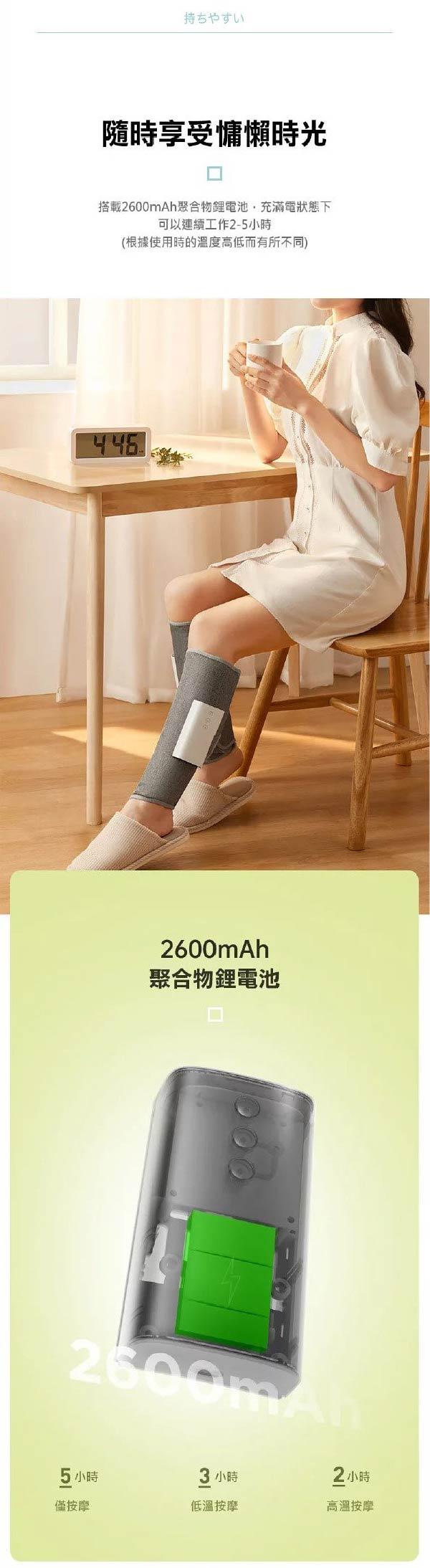Hakuro-小腿按摩器套裝