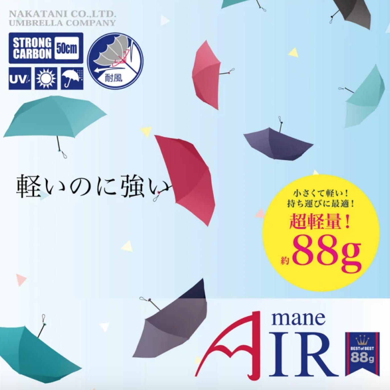 日本Amane極輕量折疊傘88g 小尺寸