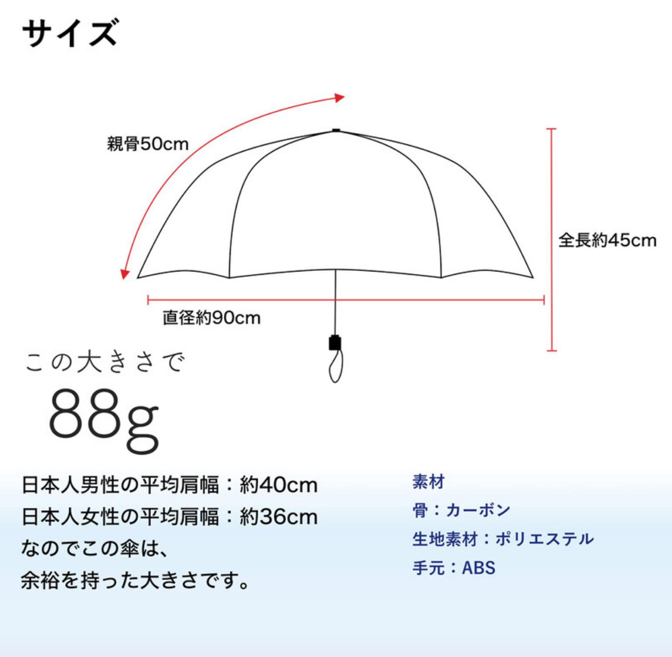 日本Amane極輕量折疊傘88g 小尺寸 13
