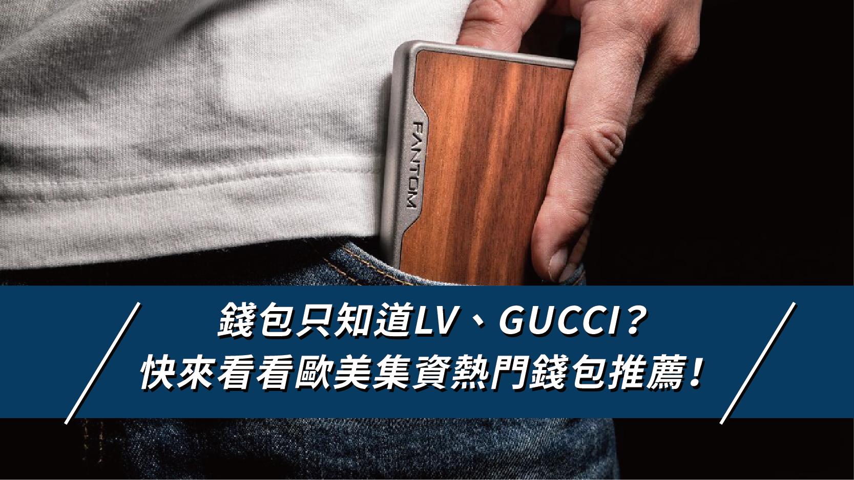 錢包只知道LV、GUCCI?快來看看歐美集資熱門錢包推薦!