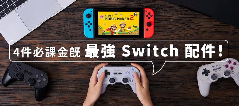 4件課金必備最強Switch配件!實現越打越爽的Switch遊戲體驗