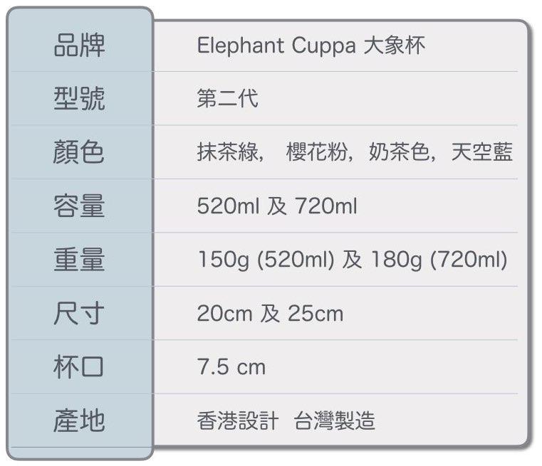 Elephant Cuppa 大象杯4544.001